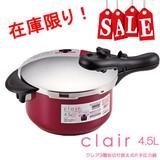 【調理に合わせて圧力を選べる圧力切替式 】 クレア 3層底切替式片手圧力鍋 4.5L レッド