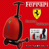 【SIS卸】憧れ!◆キックボード/フェラーリ◆スーツケース◆スクーター◆オシャレ♪◆