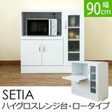 SETIA ハイグロスレンジ台・ロータイプ