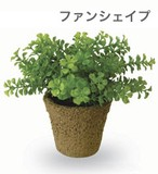 インテリアグリーン ミニグリーン ファインシェイプ【緑】【観葉植物】【フェイクグリーン】