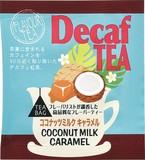 デカフェ ティーバッグ1pc ココナッツミルクキャラメル