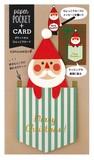 ポケットからひょっこりカード サンタ【2016クリスマス】