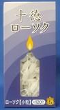 十徳ローソク 小粒 約120本入(約5分)