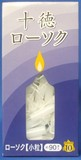 十徳ローソク 小粒 約90本入(約10分)