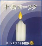 十徳ローソク 1.5号 20本入(約80分)