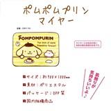 【2016新柄入荷】即出OK マイヤー(ポムポムプリン)全1種♪ 国内版権商品 POMPOMPURIN ブランケット