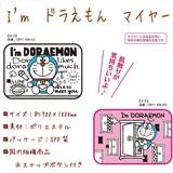 【2016新柄入荷】即出OK マイヤー(I'm ドラえもん)全2種♪ 国内版権商品  I'm DORAEMON ブランケット