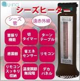 しっかり暖かいシーズヒーター<電気ストーブ・保温.暖房.冬・防寒・シーズ管>