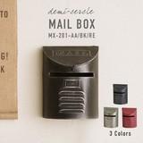 半円状のシンプル&レトロなメールボックス【ドゥミセルクル・メールボックス】