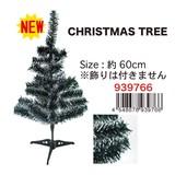 【激安】【クリスマス パーティー】クリスマスツリー インテリア ディスプレイ 販促