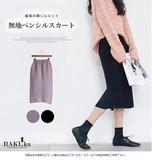 【SALE】【2016秋冬新作】縦ラインが綺麗な人気のニットペンシルスカート