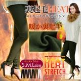 【SALE】【2016秋冬新作】裏起毛暖かストレッチレギンスパンツ