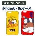 <即納>【2016年AW新作】【ぼくらベアベアーズ】iPhone6/6s対応ケース