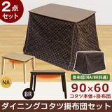 【うれしい2点セット】ダイニングコタツ 90×60・掛け布団セット BR/NA