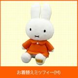 ☆スペシャルプライス☆【ミッフィー】『お着替えミッフィー(M)』 〜値下げしました!〜