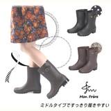 ☆モンフレールのレインブーツ☆/防水/台風/梅雨/長靴/ファッションレイン/ハーフ
