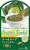 賞味期限が短いための大特価♪ スーパーフードケールスープ