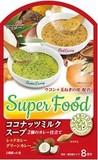 賞味期限が短い為の大特価♪ スーパーフードココナッツミルクスープ