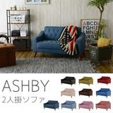 【送料無料】ASHBY(アシュビー)2人掛けソファ【10色展開】