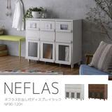 【送料無料】NEFLAS(ネフラス)引出し付きディスプレイラック(120cm幅)WH/BR