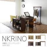 【送料無料】NKRINO(ノカリノ)伸縮性ドレッサー(90〜165cm幅)WNA/DBR