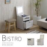 【送料無料】Bistro(ビストロ)コスメボックス(40cm幅)WH