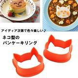 【かわいいネコ型のパンケーキリング♪】 珈琲屋さんの厚焼きパンケーキリング ネコ・丸・ハート