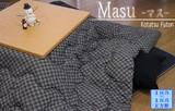 【枡-マス】薄掛けこたつ布団 こたつふとん 炬燵布団 正方形 185×185cm