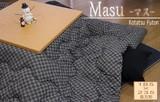 【枡-マス】薄掛けこたつ布団 こたつふとん 炬燵布団 長方形 185×235cm
