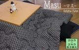【枡-マス】薄掛けこたつ布団 こたつふとん 炬燵布団 長方形 205×285cm