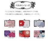 GOSHIKI HANPUDO Panel Series Base Smartphone Case Coin Purse