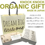 LITTLE ONE BOX 【オーガニック・ナチュラル】新生児 靴下7-9cm トレンカ レッグウォーマー 日本製 ギフト