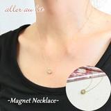 【aller au lit】-Magnet Necklace-ワンストーン