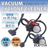 サイクロンクリーナー VCK-114