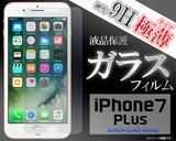 <液晶保護シール>これは安い!! iPhone7Plus用液晶保護ガラスフィルム