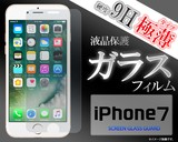 <液晶保護シール>これは安い!! iPhone7用液晶保護ガラスフィルム