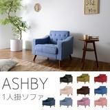 【送料無料】ASHBY(アシュビー)1人掛けソファ【10色展開】