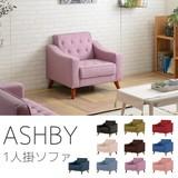 【送料無料】ASHBY(アシュビー)1人掛けソファ(80cm幅/座面高25〜39cm)【10色展開】