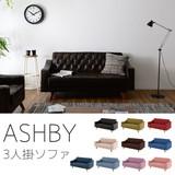 【送料無料】ASHBY(アシュビー)3人掛けソファ【10色展開】