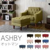 【送料無料】ASHBY(アシュビー)オットマン(55cm幅/座面高39cm) 10色展開
