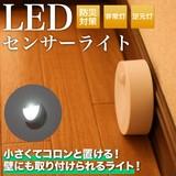Wasser19★電池式 LED人感センサーライト  ナイトライト