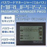 パスワード1つで全て管理★パスワードマネージャー ミルパス PW20★