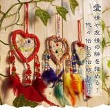 愛情や友情の絆を強める!代々伝わる伝統お守り【ハートドリームキャッチャー】アジアン雑貨
