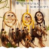 幸せを呼び込む…伝統のお守り【スマイルドリームキャッチャー】アジアン雑貨