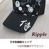 ◆和柄◇NEW 文字刺繍綿CAP