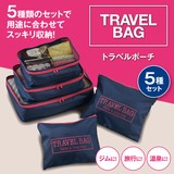 Travel Pouch 5 Types Set