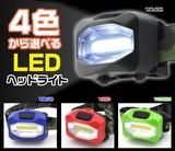 レジャーや防災用に♪ LEDヘッドライト 4色