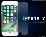 <液晶保護シール>傷、ほこりから守る! iPhone7専用液晶保護シール