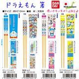 【新入荷】ドラえもん 箸 4種♪ 日本生産品 おはし/滑り止め加工