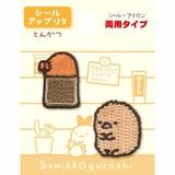 【すみっコぐらし】シールアップリケ/両用タイプ(とんかつ)